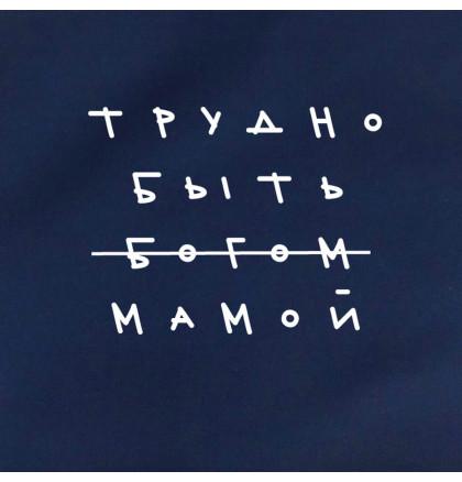 """Фартук """"Трудно быть мамой"""", фото 2, цена 390 грн"""