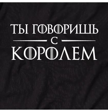 """Футболка GoT """"Ты говоришь с королем"""" мужская, фото 2, цена 350 грн"""