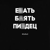 """Футболка """"Е*ать Б*ять Пи**ец"""" женская"""
