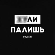 """Футболка """"Хули палишь"""" женская"""