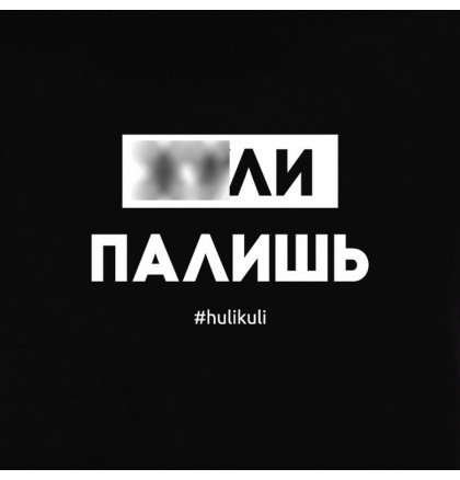 "Футболка ""Хули палишь"" женская, фото 2, цена 350 грн"