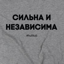 "Футболка ""Сильна и независима"" женская"