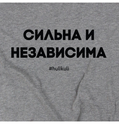 "Футболка ""Сильна и независима"" женская, фото 2, цена 350 грн"