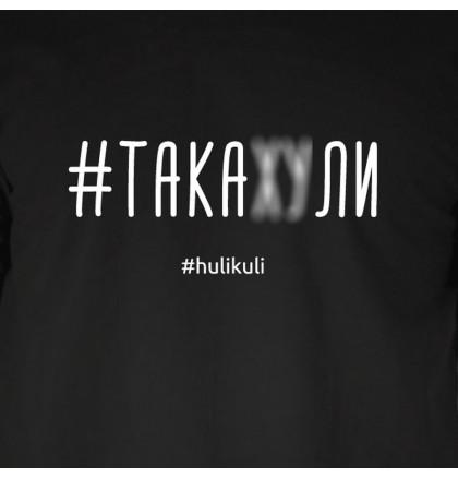 "Футболка ""#такахули"" женская, фото 2, цена 350 грн"