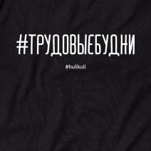 """Футболка """"#трудовыебудни"""" мужская"""