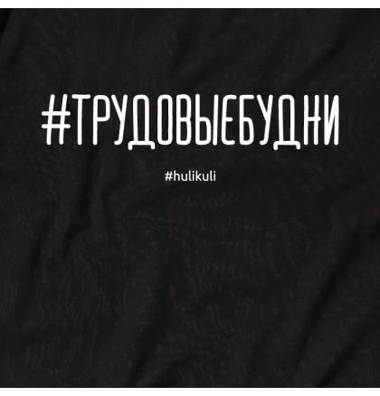 """Футболка """"#трудовыебудни"""" женская, фото 2, цена 350 грн"""