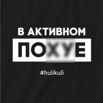 """Футболка """"В активном пох*е"""" женская"""