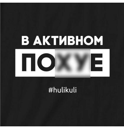 "Футболка ""В активном пох*е"" женская, фото 2, цена 350 грн"
