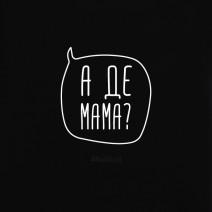 """Футболка """"А де мама?"""" (укр) мужская"""