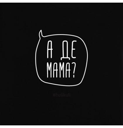 "Футболка ""А де мама?"" (укр) мужская, фото 2, цена 350 грн"
