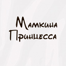 "Футболка ""Мамкина принцесса"" женская"