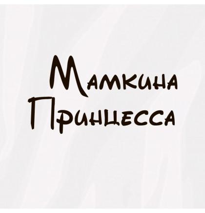 """Футболка """"Мамкина принцесса"""" женская, фото 2, цена 350 грн"""