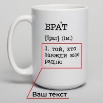 """Кружка """"Брат"""" персонализированная"""