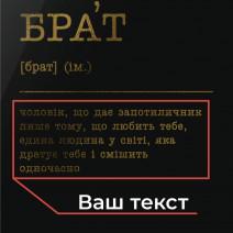 """Постер """"Брат"""" А3 персонализированный"""
