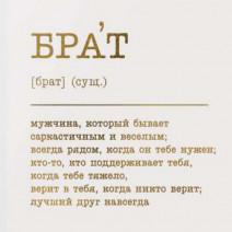 """Постер """"Брат"""" (рус) фольгированный A3"""