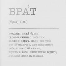 """Постер """"Брат"""" (укр) фольгированный А3"""