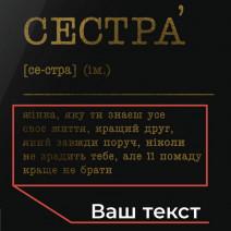 """Постер """"Сестра"""" А3 персонализированный"""