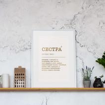 """Постер """"Сестра"""" (рус) фольгированный A3"""