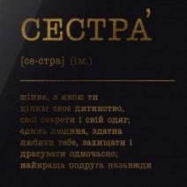 """Постер """"Сестра"""" (укр) фольгированный А3"""