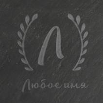 """Подставка из сланца """"Инициал"""""""