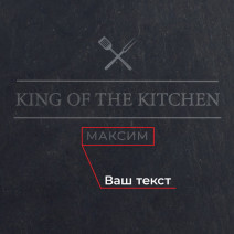 "Поднос из сланца ""King of the kitchen"" 24 см персонализированная"