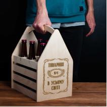 "Ящик для пива ""№1 в усьому світі"" персонализированный для 6 бутылок"