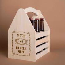 """Ящик для пива """"Муж №1 во всем мире"""" для 6 бутылок"""
