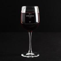 """Бокал для вина """"Хрещена №1 у світі"""""""