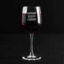 """Бокал для вина """"Керівник відділу"""" персонализированный"""