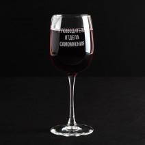 """Бокал для вина """"Руководитель отдела"""" персонализированный"""