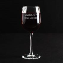 """Бокал для вина """"Сльози колишніх"""""""