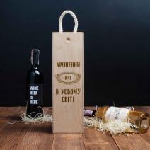 """Коробка для бутылки вина """"Хрещений №1 в усьому світі"""" подарочная"""