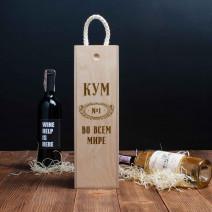"""Коробка для бутылки вина """"Кум №1 во всем мире"""" подарочная"""