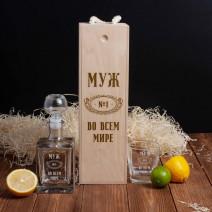 """Набор для виски """"Муж №1 во всем мире"""" 2 предмета в подарочной коробке"""