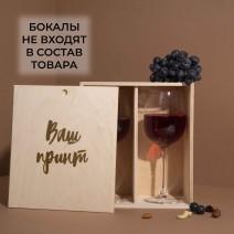 """Коробка для двух бокалов вина """"Свой принт"""" подарочная персонализированная"""