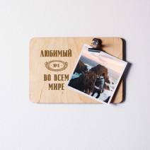"""Доска для фото """"№1 во всем мире"""" персонализированная с зажимом"""