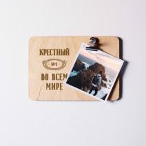 """Доска для фото """"Крестный №1 во всем мире"""" с зажимом"""