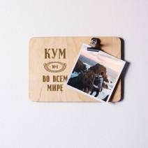 """Доска для фото """"Кум №1 во всем мире"""" с зажимом"""