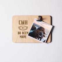"""Доска для фото """"Сын №1 во всем мире"""" с зажимом"""