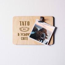 """Доска для фото """"Тато №1 в усьому світі"""" с зажимом"""