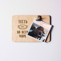 """Доска для фото """"Тесть №1 во всем мире"""" с зажимом"""