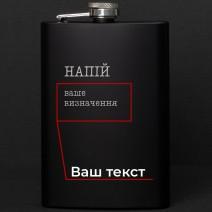 "Фляга ""Напій"" персонализированная"