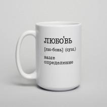 """Кружка """"Любовь"""" персонализированная"""
