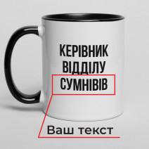 """Кружка """"Керівник відділу"""" персонализированная"""