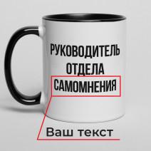 """Кружка """"Руководитель отдела"""" персонализированная"""