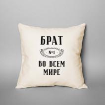 "Подушка ""Брат №1 во всем мире"""