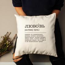 """Подушка """"Любовь - странное, но удивительное явление"""""""
