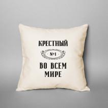 """Подушка """"Крестный №1 во всем мире"""""""