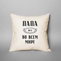 """Подушка """"Папа №1 во всем мире"""""""
