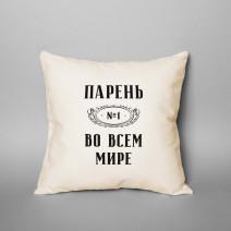 "Подушка ""Парень №1 во всем мире"""